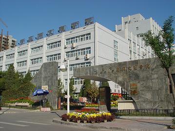 Đại học liên hợp Thủ Đô Bắc Kinh