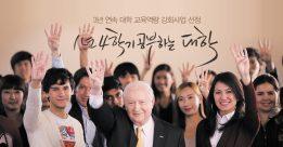 Đầu năm gặp gỡ: Đại học Woosong – Top trường Visa Thẳng 100% 2018