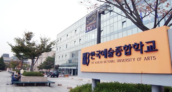 đai học nghệ thuật quốc gia hàn quốc