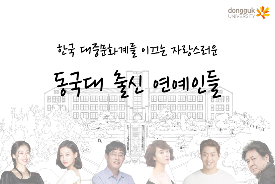 Đại học Dongguk – ngôi trường tạo ra những điều đặc biệt