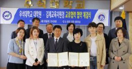 Thông tin về đại học tư thục Woosuk tại Hàn Quốc