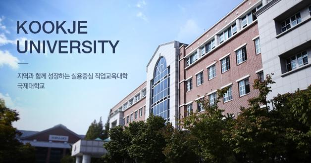 Học bổng, cơ hội việc làm cao, đào tạo thực tiễn tại đại học KOOKJE Hàn Quốc 2019
